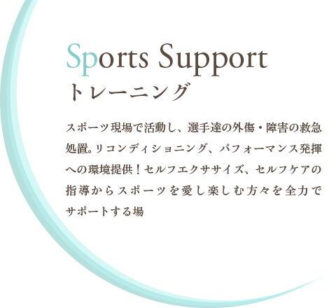 Sports Support -トレーニング-